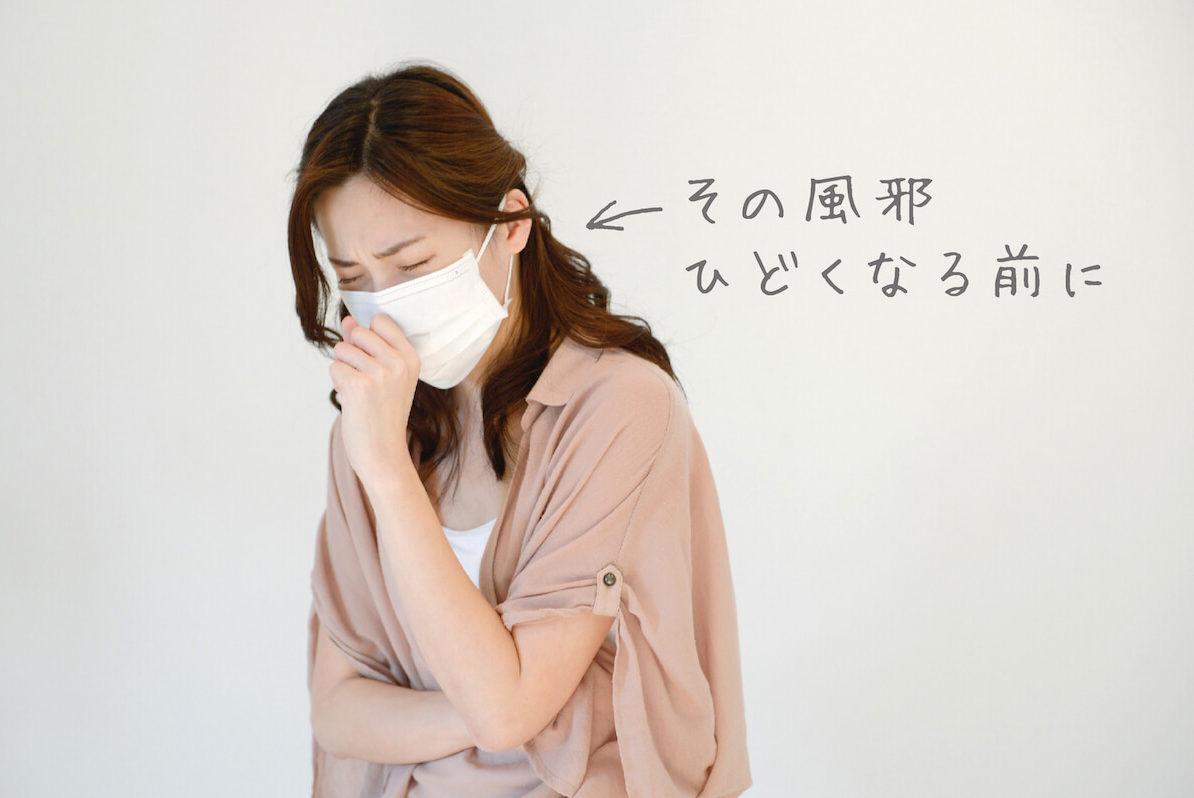 気温が下がる今が注意!風邪はひきはじめに治そう!