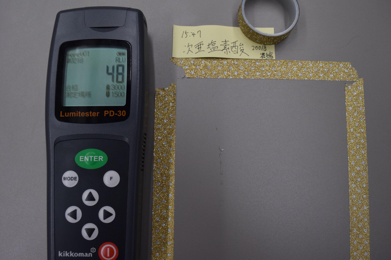 【直後】次亜塩素酸ナトリウム200倍希釈(水拭きなし)-min