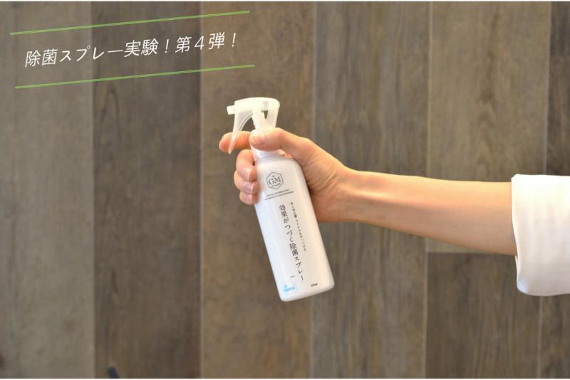 【除菌実験】アルコールと次亜塩素酸と流水と除菌スプレーを比較!