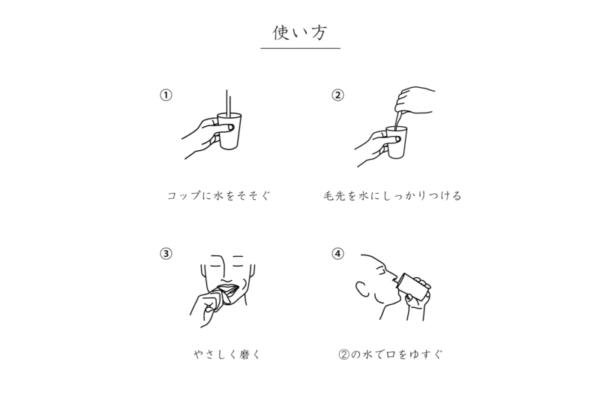 歯磨き-01