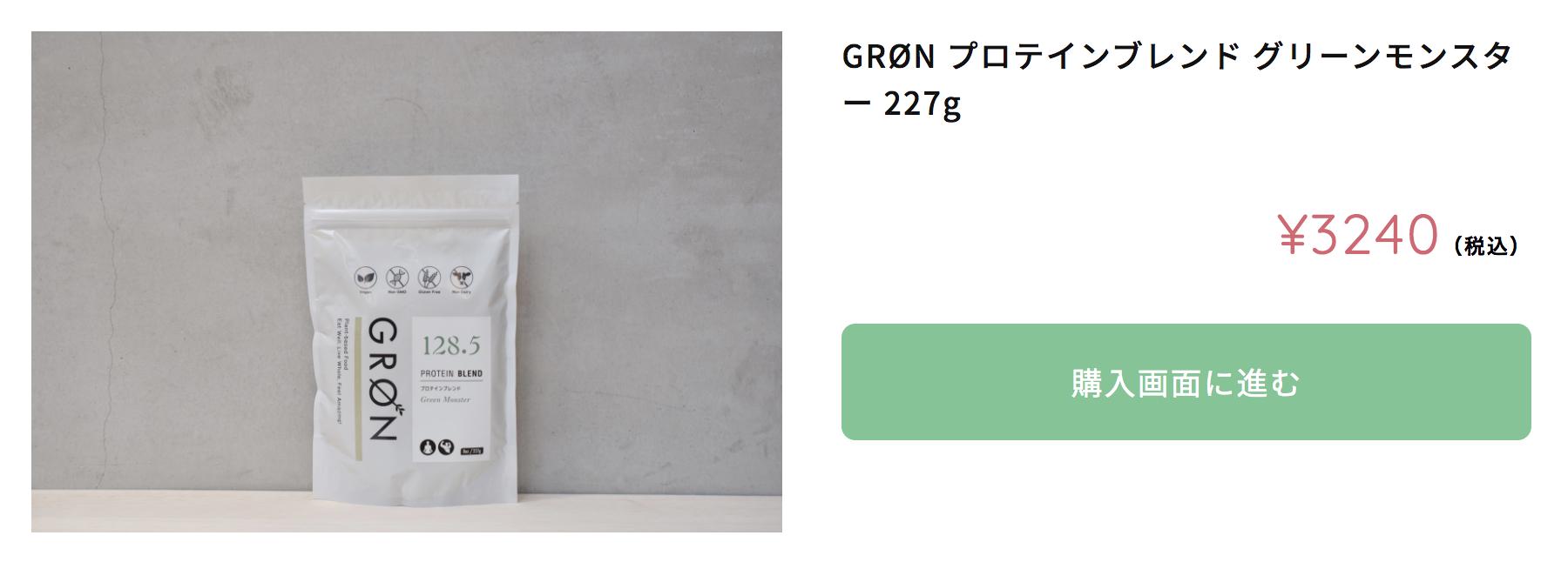 グローンプロテインブレンドグリーンモンスター227g