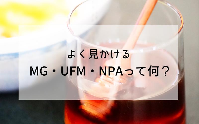 よく見かけるMG・UFM・NPAって何?