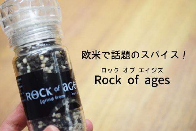 家のご飯がさらに美味しく!欧米で人気のスパイス『rock of ages』