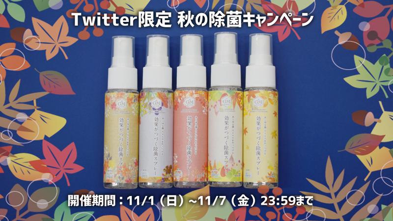 Twitter限定秋の除菌キャンペーン