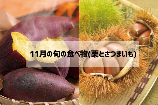 11月の旬の食べ物(栗とさつまいも)