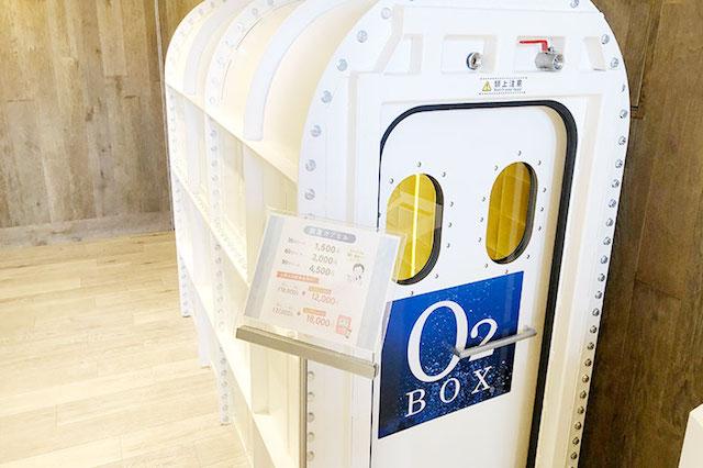 【豊中隠れスポット】酸素カプセルが格安で体験できる!