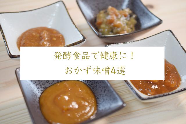 発酵食品で健康に!食べるおかず味噌