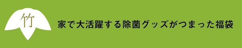 2021年福袋竹コース