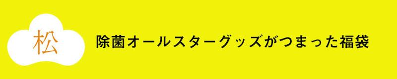 2021年福袋松コース