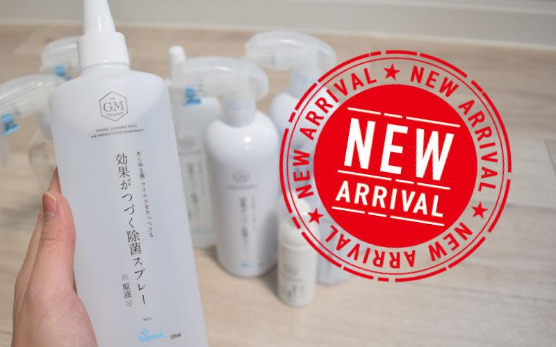 除菌シリーズに新しい商品が加わります。
