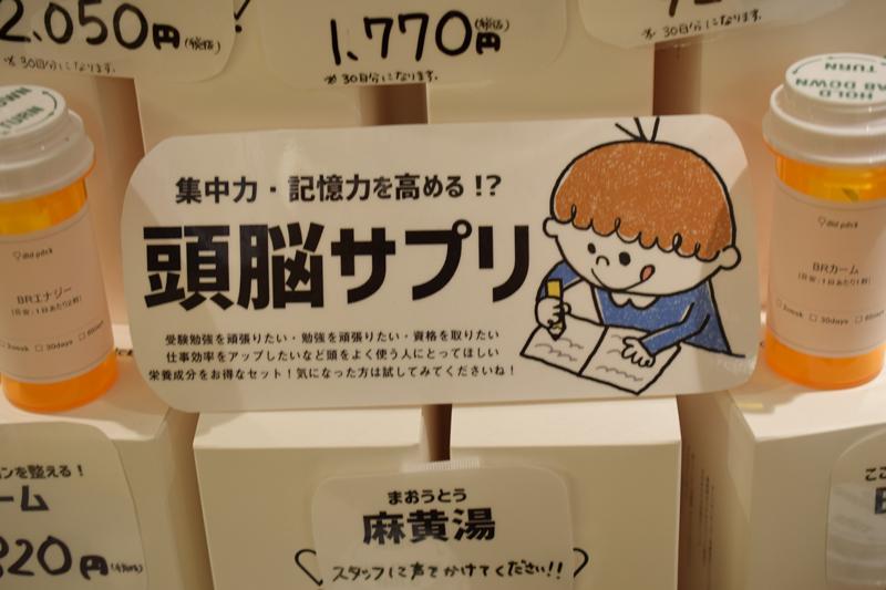 勉強・受験を頑張りたい人におすすめサプリ・漢方