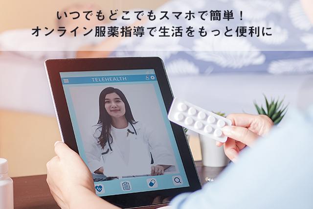 【PR】オンライン服薬指導のためのクラウドファンディング
