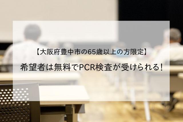 【豊中市65歳以上の方限定】無料でPCR検査が受けられる!
