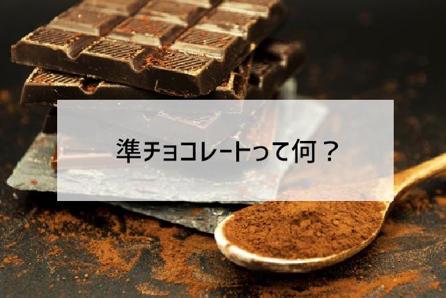 「準チョコレート」って何?
