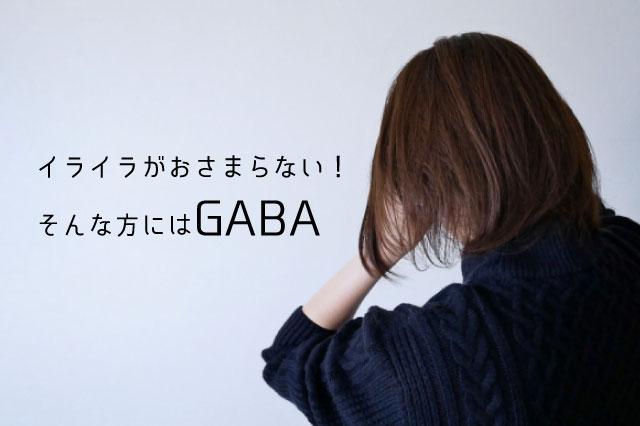 イライラがおさまらない!そんな方にはGABA