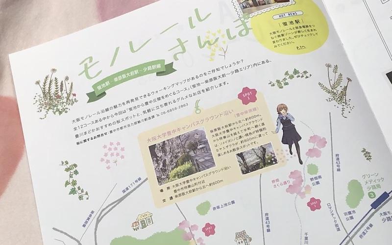 大阪モノレールモノレールさんぽ