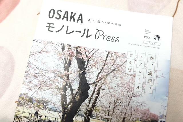 OSAKAモノレールpressに掲載されました!