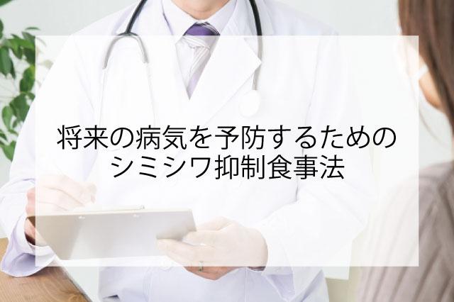 将来の病気を予防するためのシミシワ抑制食事法