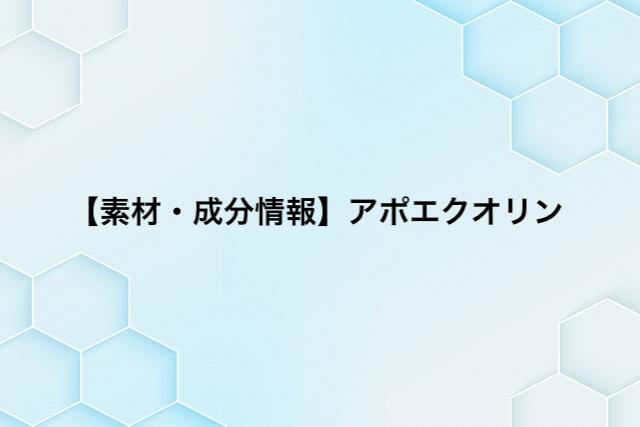 【素材・成分情報】アポエクオリン(APOAEQUORIN)